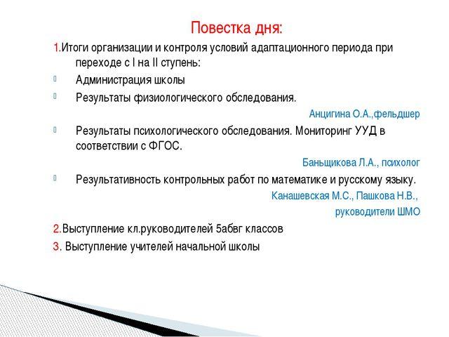 Повестка дня: 1.Итоги организации и контроля условий адаптационного периода п...