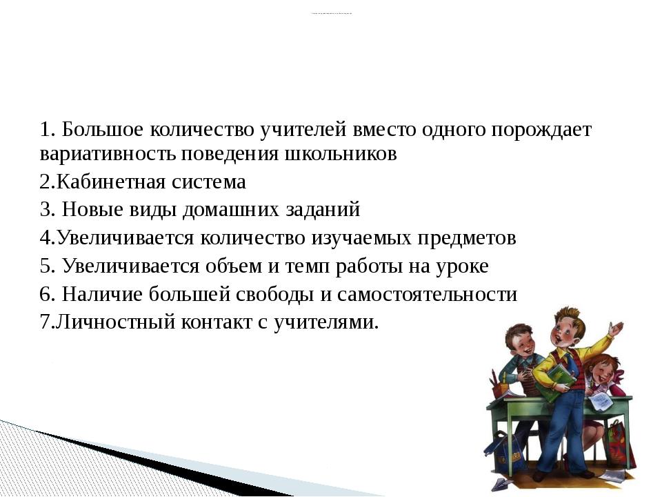 Сложности организационного и учебного характера 1. Большое количество учител...