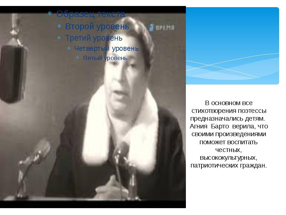 В основном все стихотворения поэтессы предназначались детям. Агния Барто вери...