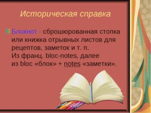 Историческая справка Блокнот - сброшюрованная стопка или книжка отрывных лист