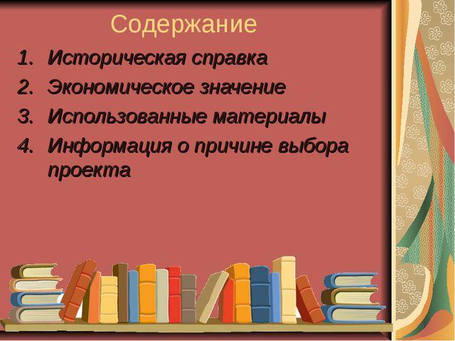 Содержание Историческая справка Экономическое значение Использованные материа...