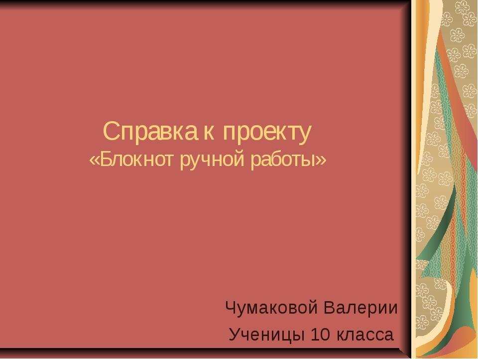 Справка к проекту «Блокнот ручной работы» Чумаковой Валерии Ученицы 10 класса
