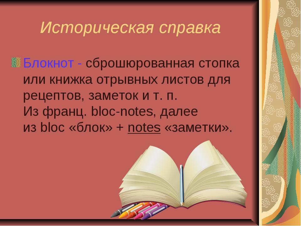 Историческая справка Блокнот - сброшюрованная стопка или книжка отрывных лист...