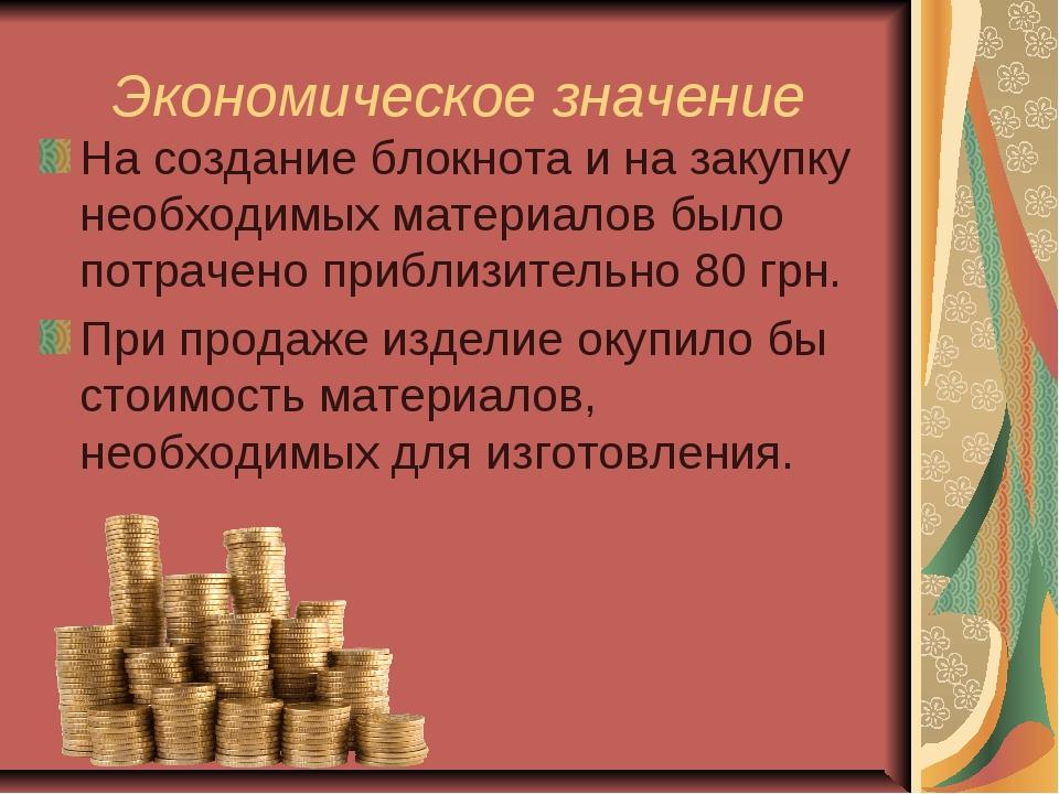 Экономическое значение На создание блокнота и на закупку необходимых материал...