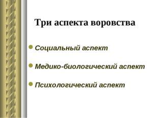 Три аспекта воровства Социальный аспект Медико-биологический аспект Психологи