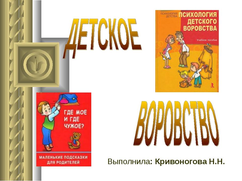 Выполнила: Кривоногова Н.Н.