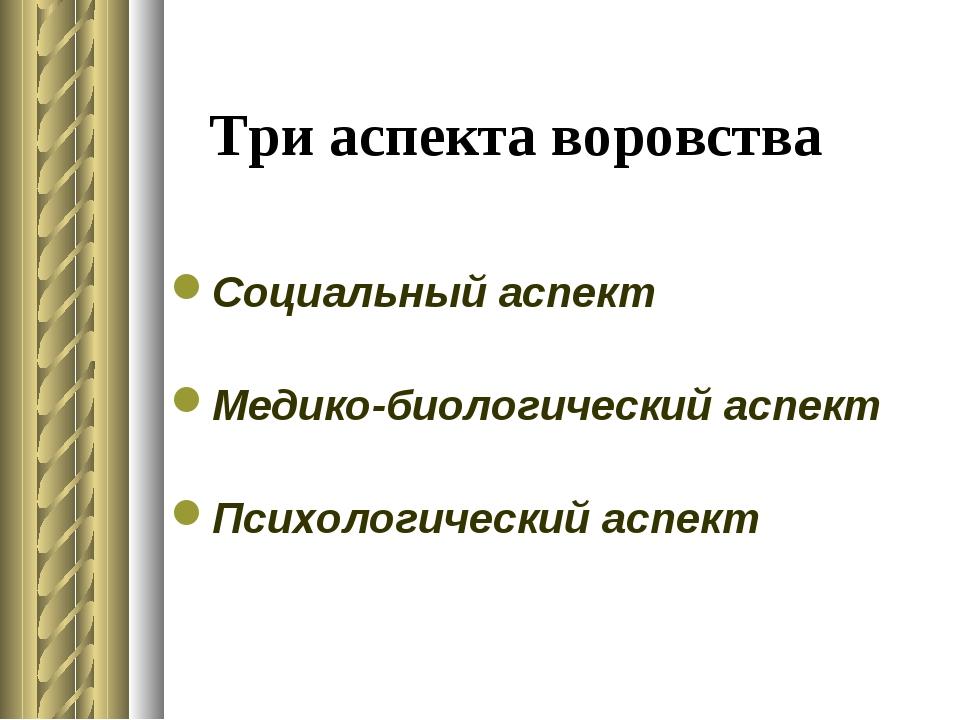 Три аспекта воровства Социальный аспект Медико-биологический аспект Психологи...