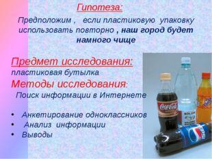 Предмет исследования: пластиковая бутылка Методы исследования: Поиск информац