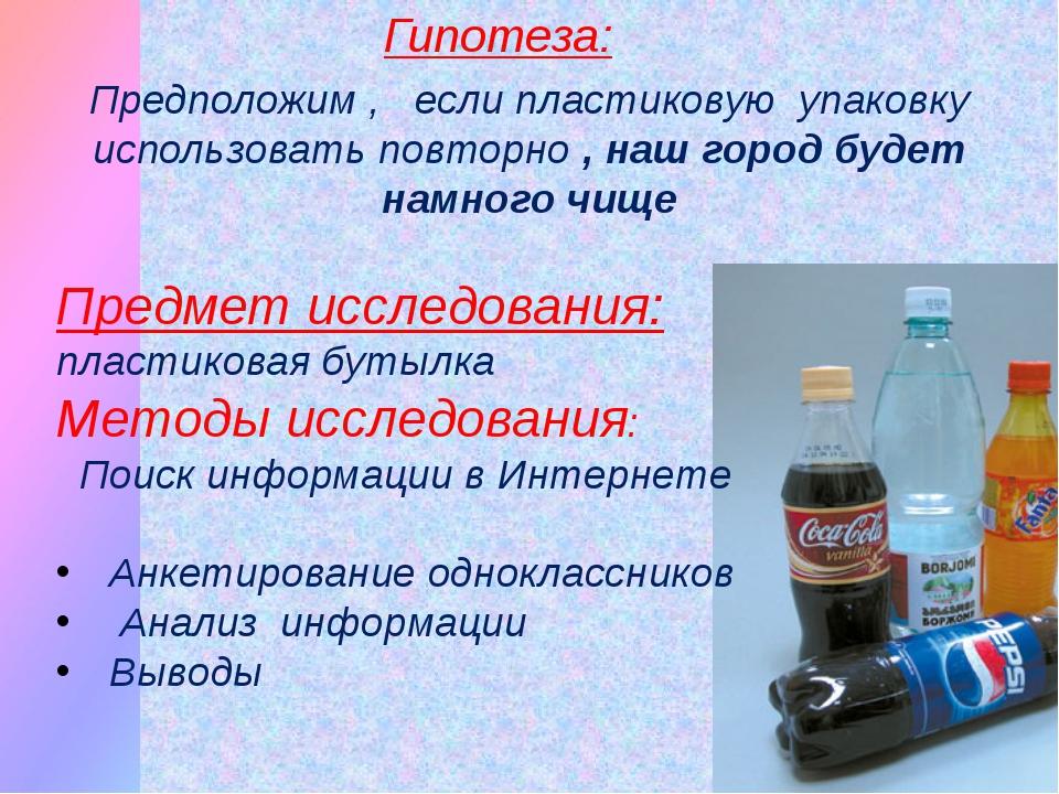Предмет исследования: пластиковая бутылка Методы исследования: Поиск информац...
