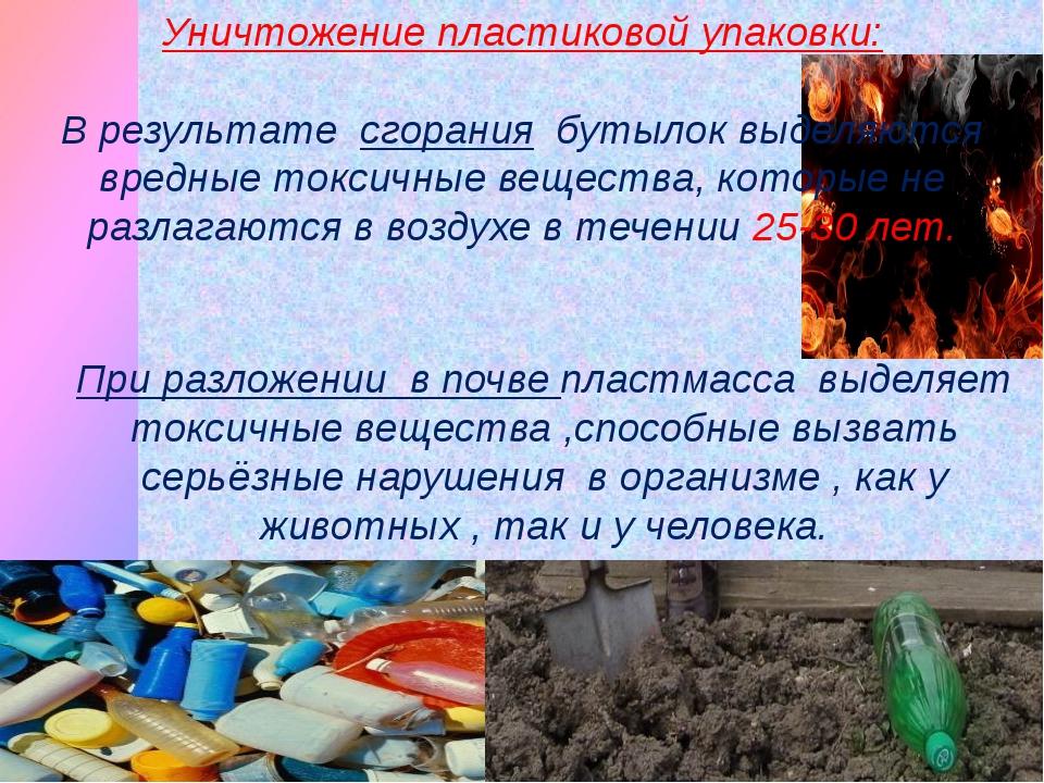 Уничтожение пластиковой упаковки: В результате сгорания бутылок выделяются вр...