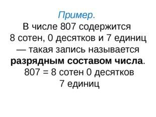 Пример. В числе 807 содержится 8 сотен, 0 десятков и 7 единиц — такая запись