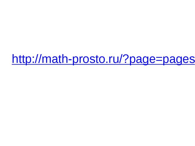 http://math-prosto.ru/?page=pages/bit_terms/digits_and_classes.php