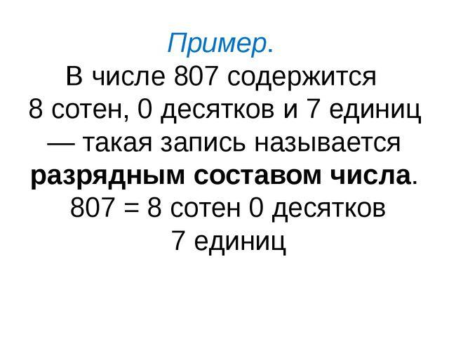 Пример. В числе 807 содержится 8 сотен, 0 десятков и 7 единиц — такая запись...