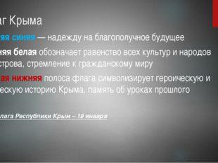 Флаг Крыма Верхняя синяя — надежду на благополучное будущее Средняя белая обо