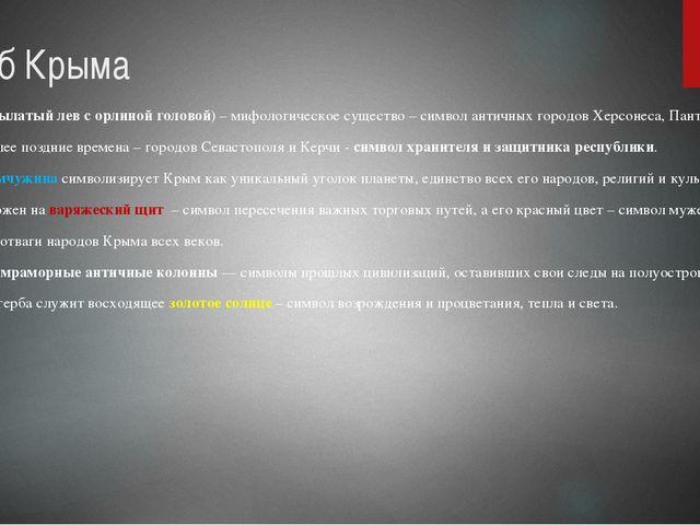 Герб Крыма Грифон (крылатый лев с орлиной головой) – мифологическое существо...