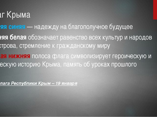 Флаг Крыма Верхняя синяя — надежду на благополучное будущее Средняя белая обо...
