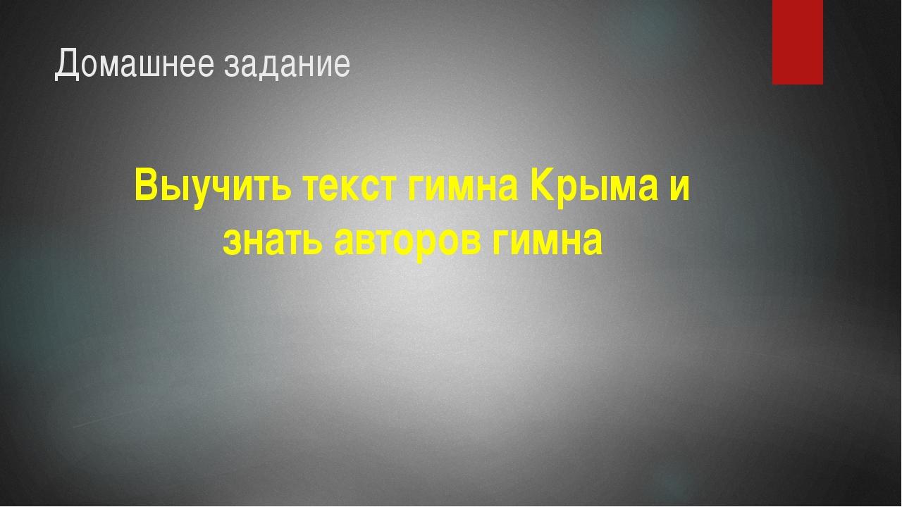 Домашнее задание Выучить текст гимна Крыма и знать авторов гимна