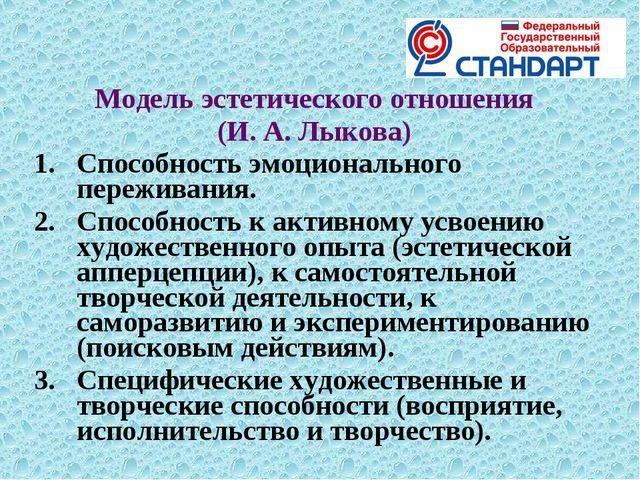 Модель эстетического отношения (И. А. Лыкова) Способность эмоционального пере...