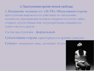 2. Преступления против личной свободы 1. Похищение человека (ст. 126 УК). Объ