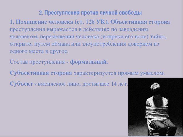 2. Преступления против личной свободы 1. Похищение человека (ст. 126 УК). Объ...