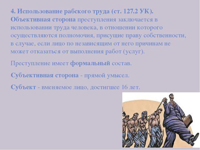 4. Использование рабского труда (ст. 127.2 УК). Объективная сторона преступл...
