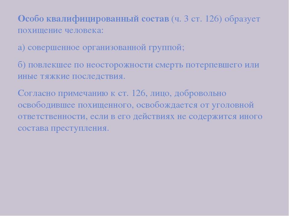 Особо квалифицированный состав (ч. 3 ст. 126) образует похищение человека: а...