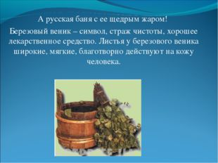 А русская баня с ее щедрым жаром! Березовый веник – символ, страж чистоты, хо