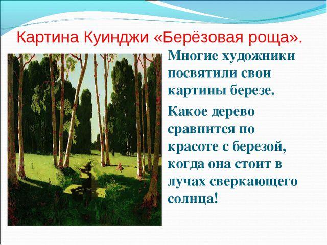 Картина Куинджи «Берёзовая роща». Многие художники посвятили свои картины бер...