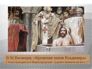 В.М.Васнецов. «Крещение князя Владимира» (Эскиз находится в Нижегородском ху