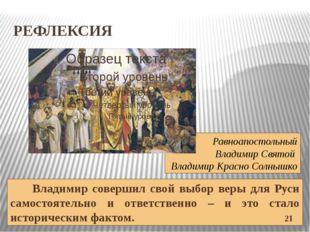 Равноапостольный Владимир Святой Владимир Красно Солнышко Владимир совершил с