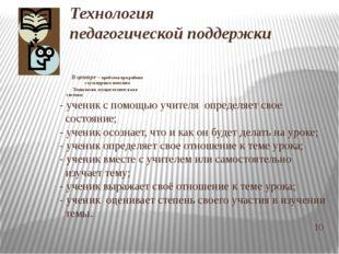 В центре – проблема при работе с культурным текстом Технология осуществляетс