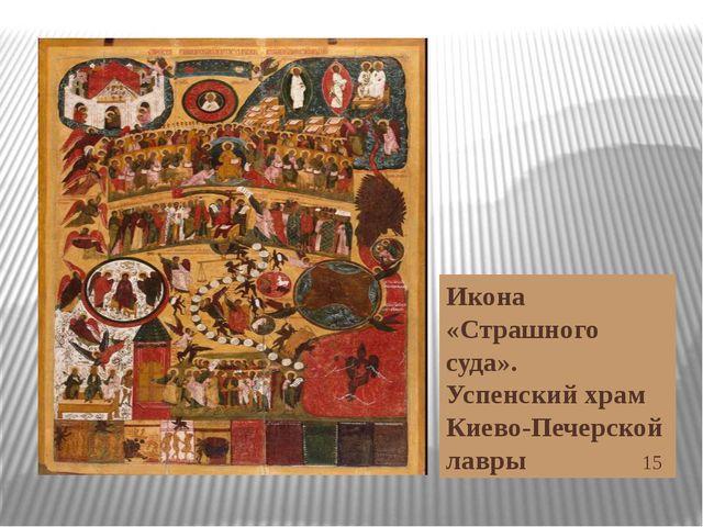 Икона «Страшного суда». Успенский храм Киево-Печерской лавры 15