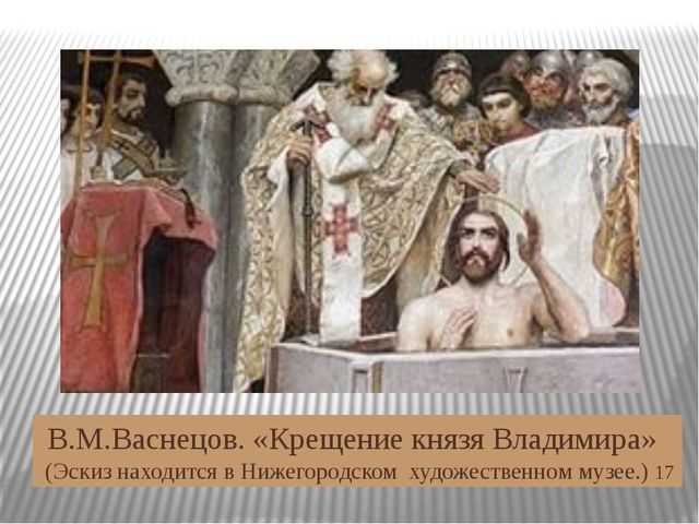 В.М.Васнецов. «Крещение князя Владимира» (Эскиз находится в Нижегородском ху...