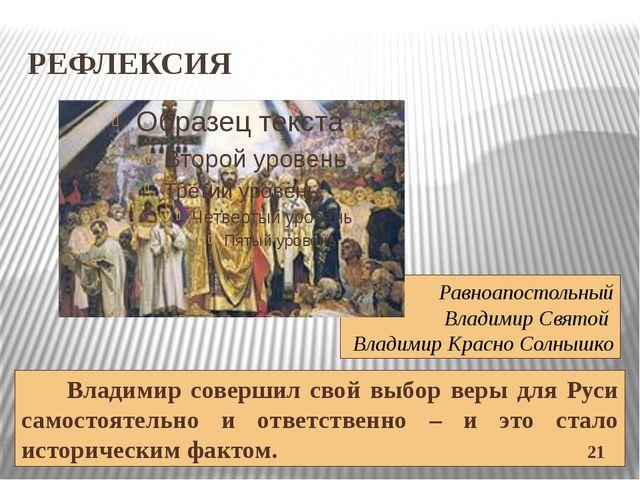 Равноапостольный Владимир Святой Владимир Красно Солнышко Владимир совершил с...