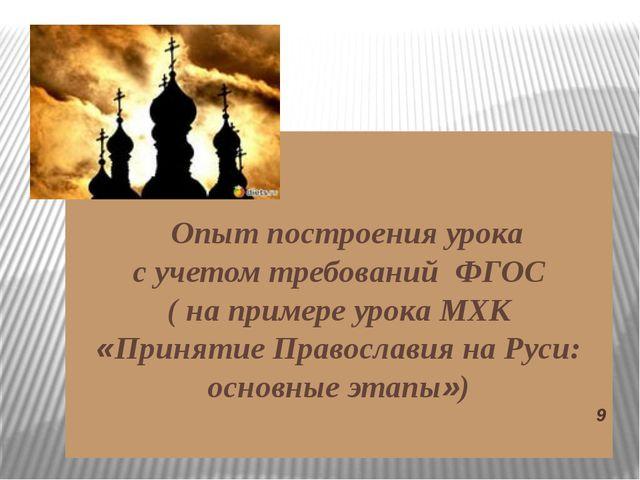 Опыт построения урока с учетом требований ФГОС ( на примере урока МХК «Приня...