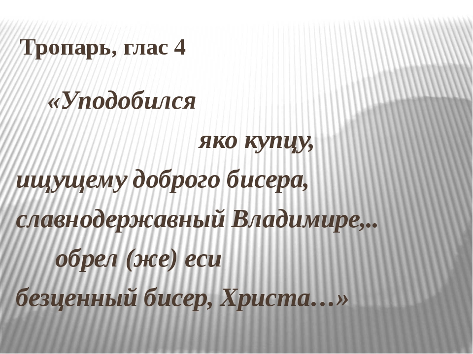 Тропарь, глас 4 «Уподобился яко купцу, ищущему доброго бисера, славнодержавны...