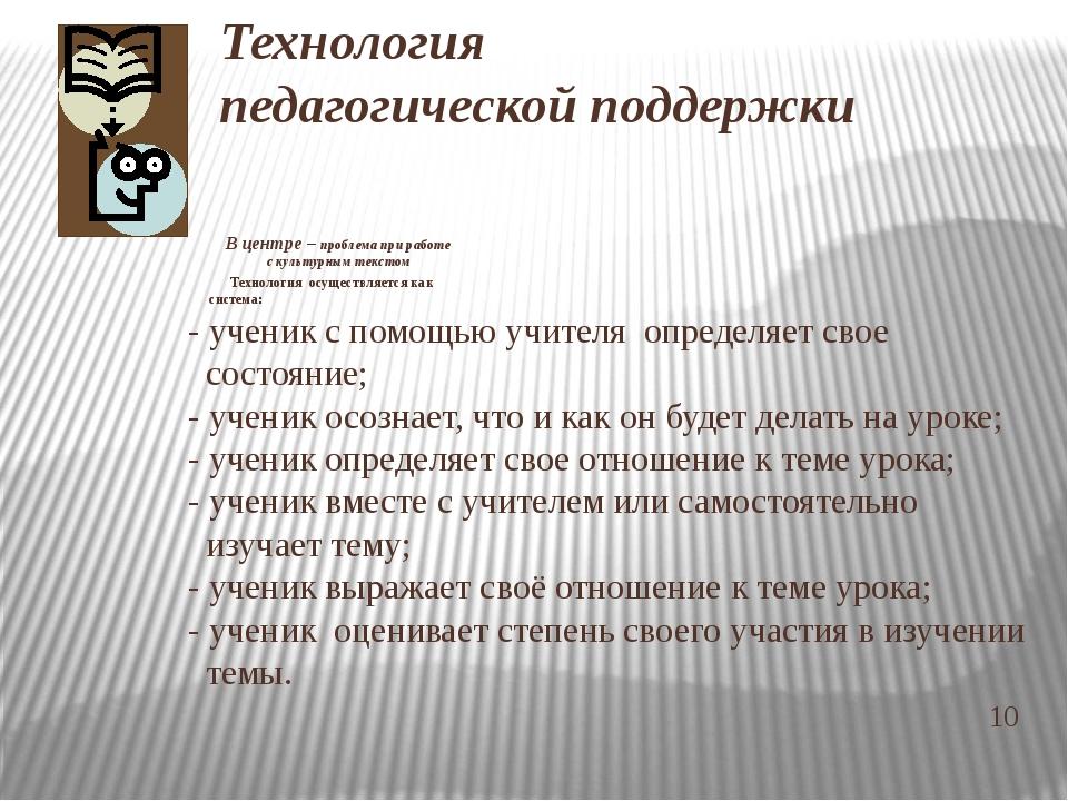 В центре – проблема при работе с культурным текстом Технология осуществляетс...