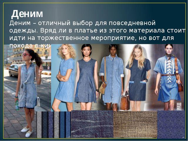 Деним Деним – отличный выбор для повседневной одежды. Вряд ли в платье из это...