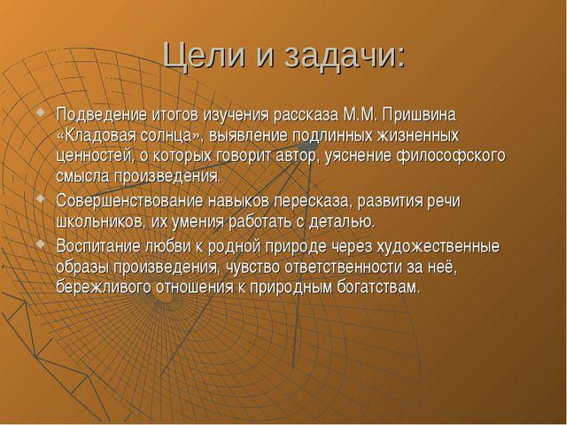 Цели и задачи: Подведение итогов изучения рассказа М.М. Пришвина «Кладовая со...