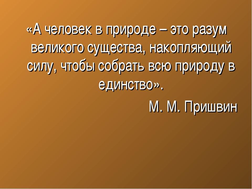 «А человек в природе – это разум великого существа, накопляющий силу, чтобы с...