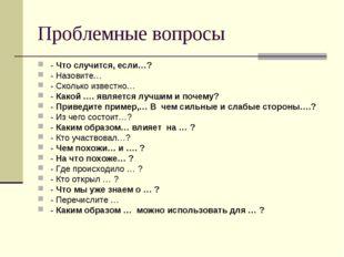 Проблемные вопросы - Что случится, если…? - Назовите… - Сколько известно… - К