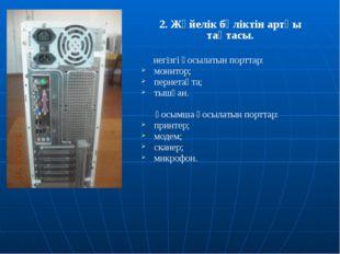 2. Жүйелік бөліктін артқы тақтасы. негізгі қосылатын порттар: монитор; пернет