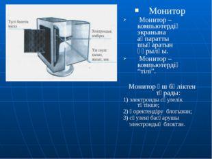 Монитор Монитор – компьютердің экранына ақпаратты шығаратын құрылғы. Монитор