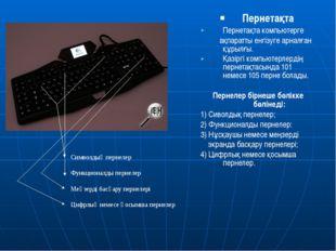 Пернетақта Пернетақта компьютерге ақпаратты енгізуге арналған құрылғы. Қазірг