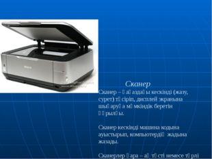 Сканер Сканер – қағаздағы кескінді (жазу, сурет) түсіріп, дисплей экранына ш