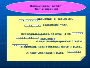 Информатикалық жаттығу (Тиісті сөздерді қою) – компьютердің ең басты бөлігі.