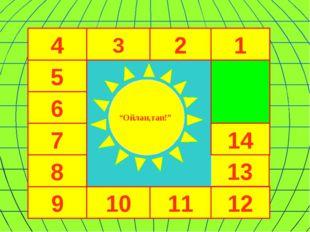 """13 """"Ойлан,тап!"""" 3 2 1 4 10 9 8 11 5 6 7 12 14"""