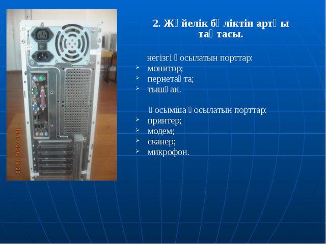 2. Жүйелік бөліктін артқы тақтасы. негізгі қосылатын порттар: монитор; пернет...