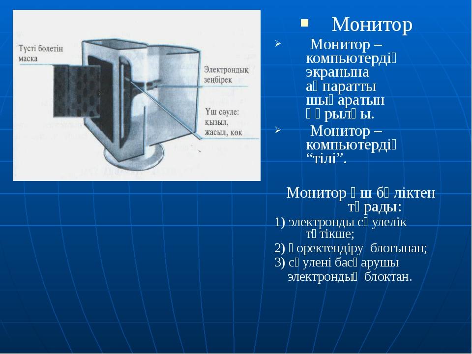 Монитор Монитор – компьютердің экранына ақпаратты шығаратын құрылғы. Монитор...