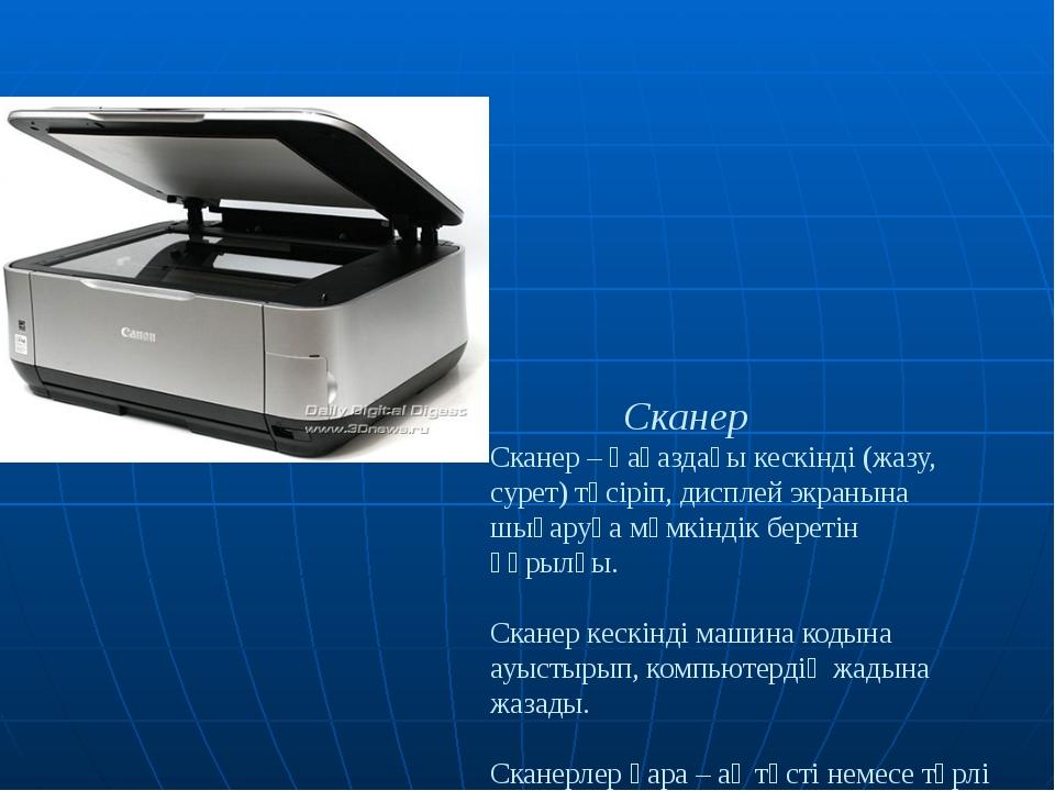 Сканер Сканер – қағаздағы кескінді (жазу, сурет) түсіріп, дисплей экранына ш...